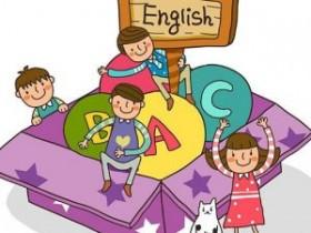 儿童英语早教贵不贵,一般多少钱